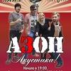 АЗОН (Акустика) @«Свои люди», Климовск