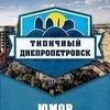 Типичный Днепропетровск