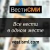 ВестиСМИ - Все вести в одном месте