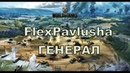 World of Tanks Линия фронта ГЕНЕРАЛ