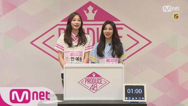 PRODUCE48 [48스페셜] 히든박스 미션ㅣ 안예원(YG 케이플러스) vs 신수현(페이브) 180615 EP.0