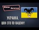 Украина.Шок-это по-вашему!   Special Reportage 13.11.2018