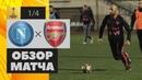Amateur league КБР 2018 | Europa League. PlayOff 1/4 тур. Наполи - Арсенал. Обзор матча