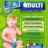 Многоразовая детская гигиена