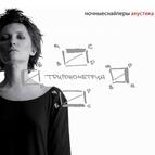 Диана Арбенина альбом Тригонометрия