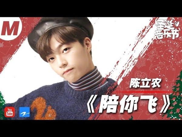 圣诞音乐节打榜ING 陈立农《陪你飞》 CLIP 《奔跑吧2》Keep RunningS2 浙江卫视官方HD