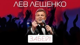 Лев Лещенко - Забей! Гимн футбольных болельщиков (Аудио 2018)