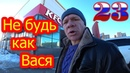 Не будь как Вася - Наши Коры TV - с 23 Февраля