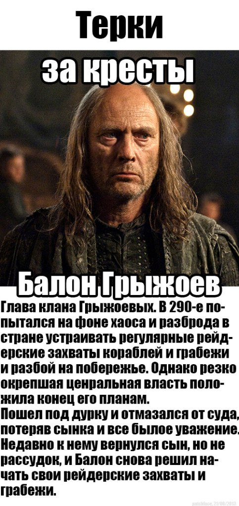 Игры престолов / Game of Thrones - Страница 5 Q0ETU6U8iTI