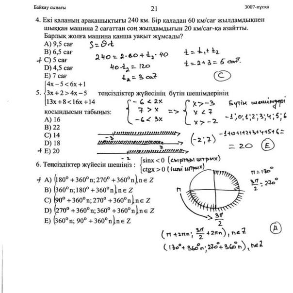 талапкер математика есептер