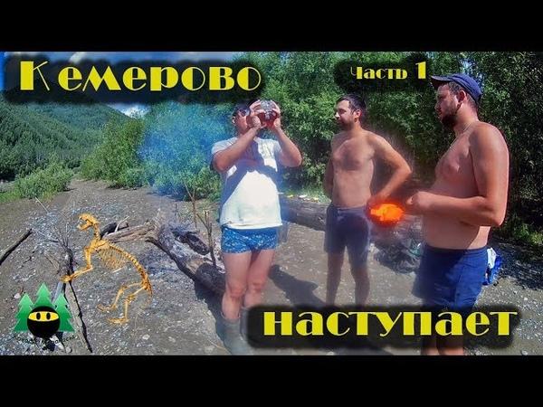 Выживание в Хакасской тайге Кемерово наступает часть 1