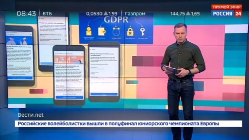 Вести.net. Facebook пересмотрит подходы к конфиденциальности, а Mail.ru готовится к Чемпионату мира