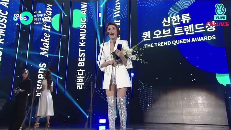 180830 Seo In Young 서인영 Trend Queen Award 신한류 퀸 오브 트렌드상
