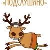 Подслушано в Жарковском