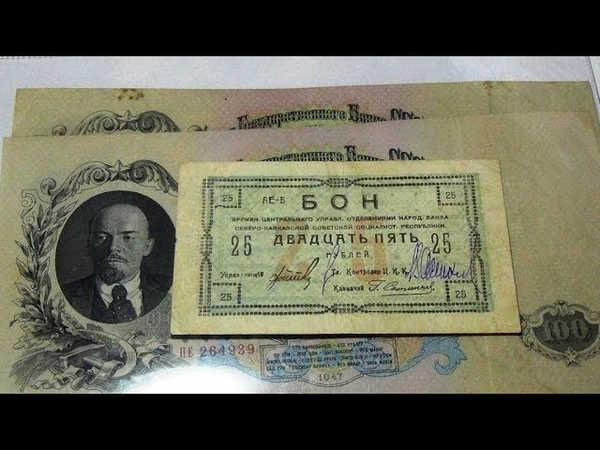 25 рублей 1918 Северо-Кавказской ССРбоны