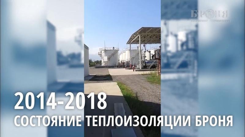 Инспекционный контроль состояния покрытия Броня с 2014 по 2018 гг на пожарных резервуарах г Алматы