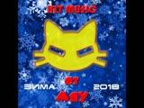 Hit Music от Мяу - Зима (2018)