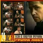 """Любэ альбом Песни о людях в ККЗ """"Пушкинский"""", 1998"""