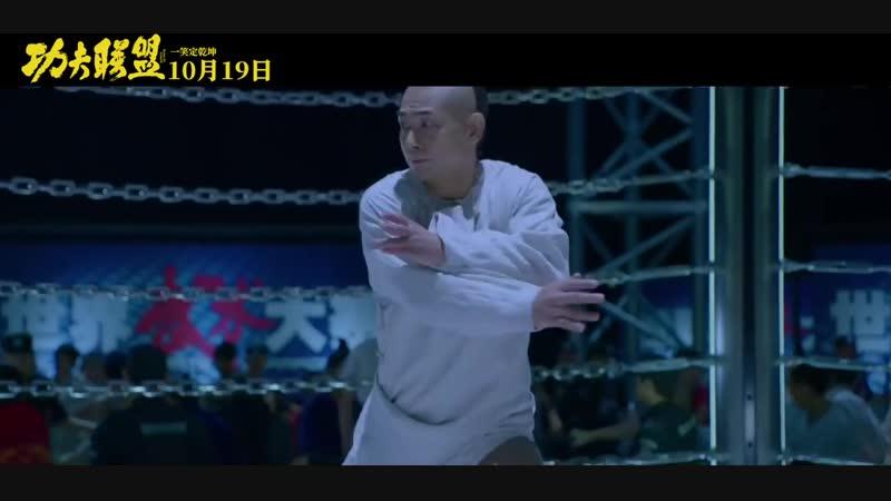 «Лига кунг-фу Gong fu lian meng» (2018) Трейлер