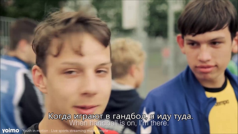 Love handball and Partille Cup русские субтитры