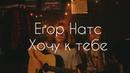 """павук on Instagram: """"Мы с классной дефчонкой @_pulya13 поем вам классные песни! ⠀ ⠀ ⠀⠀ ⠀ ⠀ @egornats — хочу к тебе. ⠀ ⠀ ⠀ guitarcover guitar cov..."""