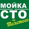 МОЙКА и СТО на Толстого в Тольятти