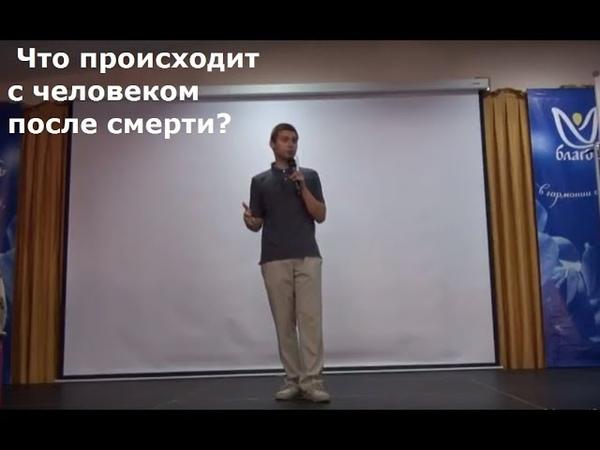 Дмитрий Смирнов Что происходит с человеком после смерти?