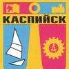 Администрация городского округа - город Каспийск, Правильный мир