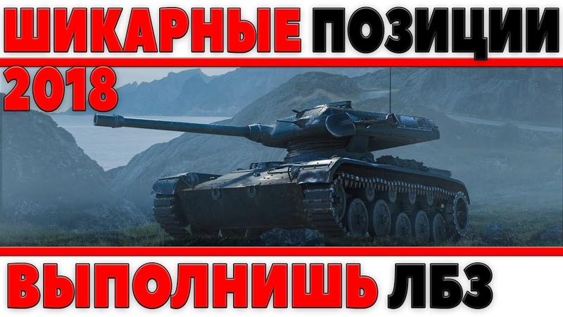 ШИКАРНЫЕ ПОЗИЦИИ WOT 2018 КАК ЧИТЕРСКИ СВЕТИТЬ ИЗИ ВЫПОЛНИШЬ ВСЕ ЛБЗ 2 НА ЗАСВЕТ world of tanks