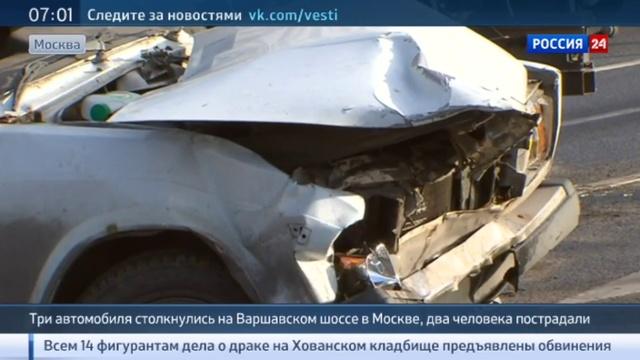 Новости на Россия 24 • На Варшавке столкнулись три автомобиля