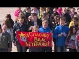 Всероссийский флэшмоб День победы 2015