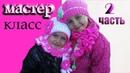 Вязаный детский комплект крючком берет и шарф Как связать шикарный шарф с рюшами 2 часть
