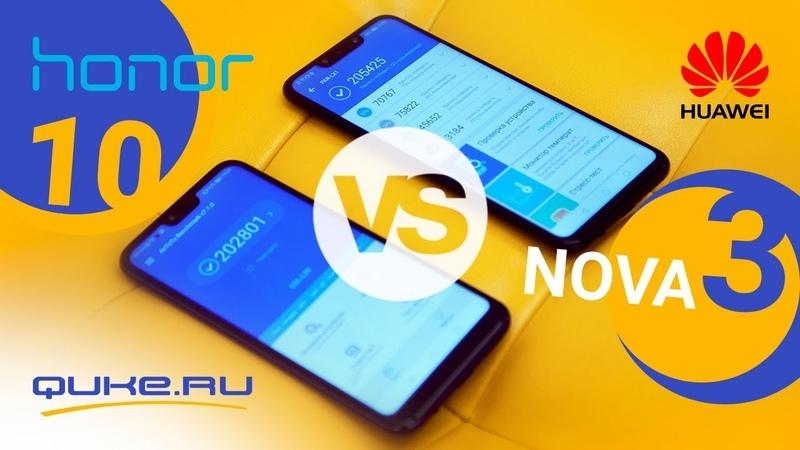 Сравнение Huawei Nova 3 и Honor 10