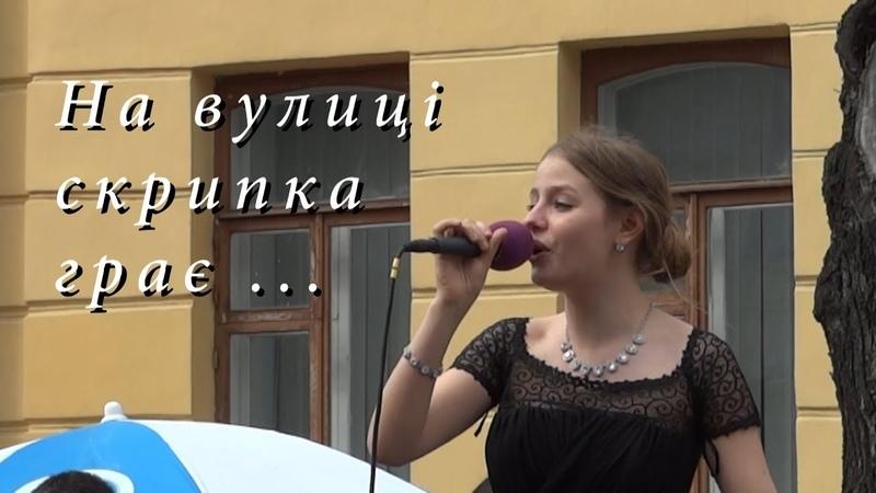 На вулиці скрипка грає, Алена Гернега , г. Винница 2018 г., Празднование дня Европы .