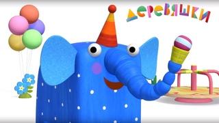 Деревяшки - Парк - Серия 50 - развивающие мультики для малышей