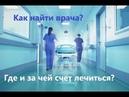 Как найти врача? Где и за чей счет лечиться?