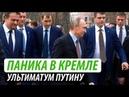Паника в Кремле Ультиматум Путину