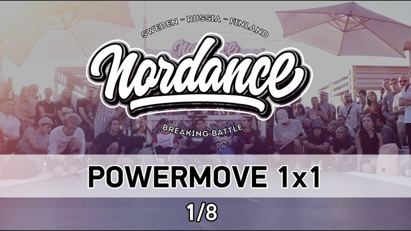 Round 8 - 1/8 - POWER MOVE 1x1 - NORDANCE - MSK - 18.08.18 - bboy bgirl breakdance