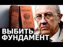 Что будет если покаяться за большевиков. Андрей Фурсов.