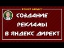 Создание рекламы в яндекс директ Евгений Гришечкин