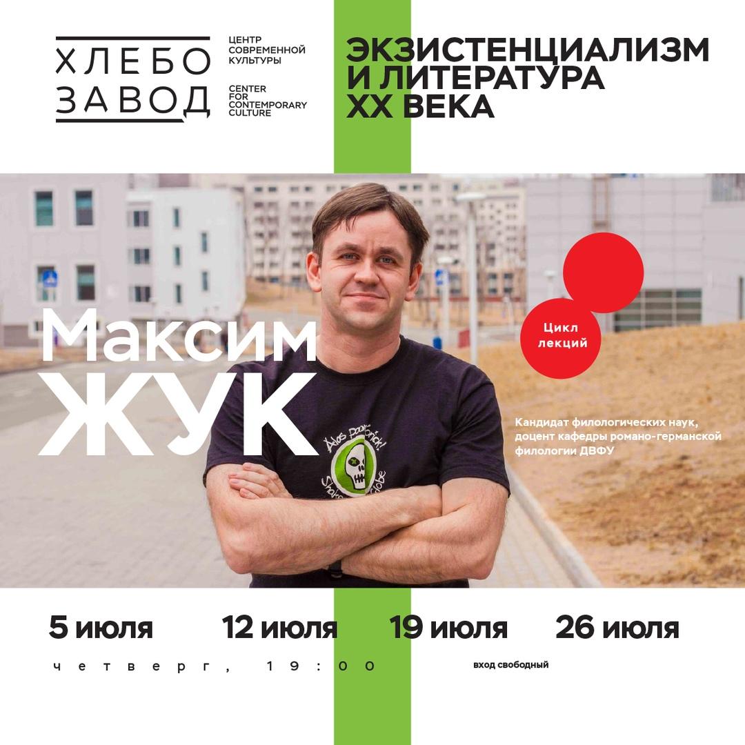 Афиша Владивосток МАКСИМ ЖУК: ЭКЗИСТЕНЦИАЛИЗМ И ЛИТЕРАТУРА ХХ ВЕКА
