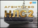 Агентство НЛС 2 16 серия