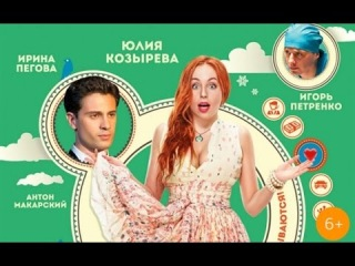 7 главных желаний 2013 :  Мелодрамы Фильмы HD
