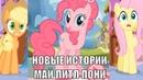 Май литл пони Истотия знаков отличия Мультик игра для детей Супер пони