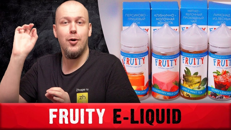 Fruity e-liquid - Хорошечно и приятно!