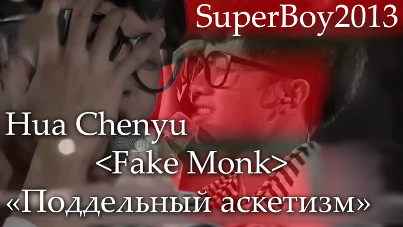 [RUS SUB] Hua Chenyu 华晨宇 Поддельный аскетизм / Fake Monk 《假行僧》(cover) [2013 SuperBoy Top 6] (30-08-2013)