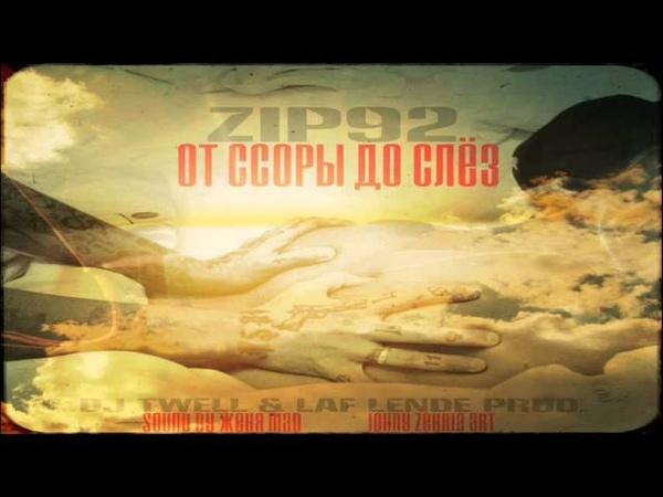 Zip92 - От ссоры до слёз (DJ TweLL Laf Lende Prod.)