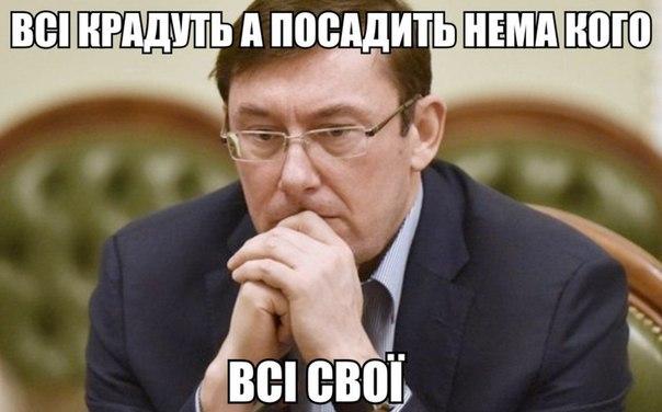 Конфискованные $1,5 млрд Януковича и его окружения перечислены в Госказначейство, - Луценко - Цензор.НЕТ 2135