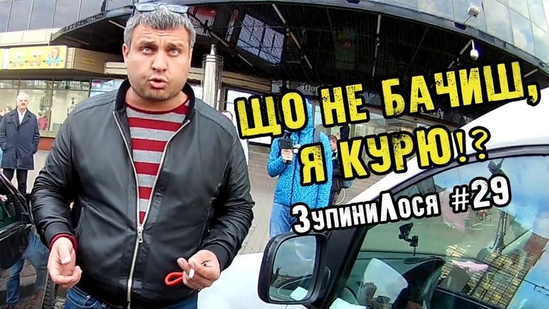 ЗупиниЛося №29. Секретний безкоштовний паркінг біля універмагу Україна