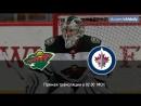 Minnesota Wild 🆚 Winnipeg Jets
